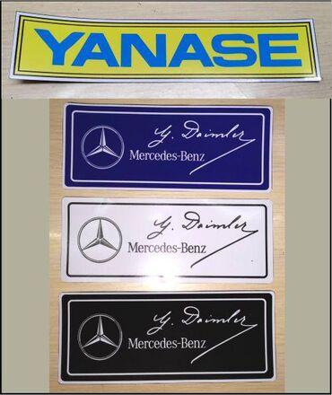 Наклейка на Mercedes benz в наличии. Хорошее качество, Не размываетя