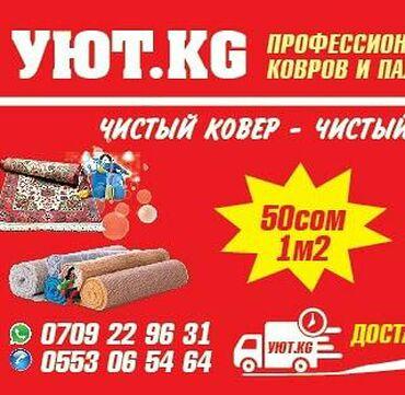 Другие услуги - Лебединовка: Профессиональная стирка ковров