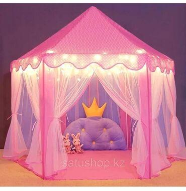 Палатка шатёр для принцесс и принцев Можно украсить гирляндами