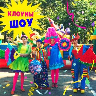 Детское шоу бишкек! клоуны, мыльные в Бишкек