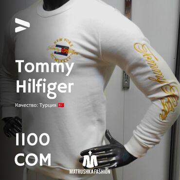 ������������������ �� в Кыргызстан: ●Оригинал: Тommy Hilfiger   ●Качественная и стильная одежда прямиком и