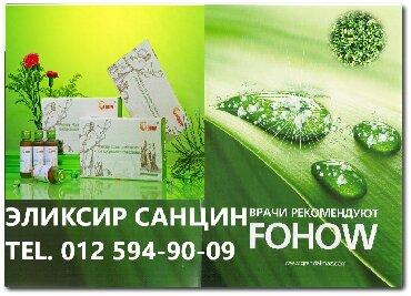 Эликсир «Саньцин» имеет три эффекта очистки в одном флаконе: чистит