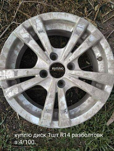 диски 14 купить в Кыргызстан: Куплю 1 шт R14 разболтовка 4/100 ЕТ 35. фольксваген, ауди80, хонда