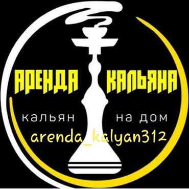 Личные вещи - Кызыл-Суу: Кальян. Аренда кальяна. Прокат кальяна.  Инста @arenda.kalyana312 . Са