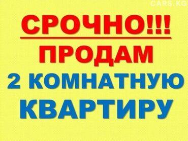 жеке менчик в Кыргызстан: Индивидуалка, 2 комнаты, 43 кв. м