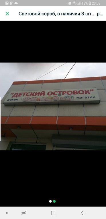 Продаю 3 световых короба для внутренней и наружной рекламы... в Бишкек