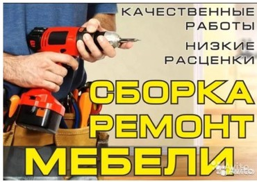 цена тир в Кыргызстан: Ремонт, реставрация мебели