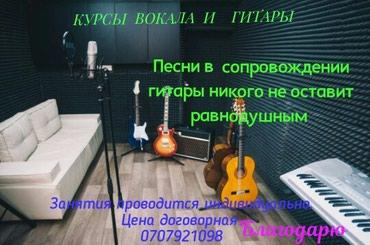 Курсы вокала и гитары  в Бишкек