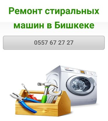 Ремонт   Стиральные машины   С гарантией