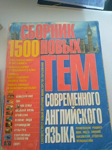 Спорт и хобби - Кок-Ой: Сборник по английскому.Брала 1000с,а продаю 400