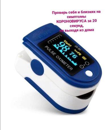 пульсоксиметр бишкек in Кыргызстан | ПУЛЬСОКСИМЕТРЫ: Пульсоксиметр. Проверь себя и близких на симптомы коронавируса за 20