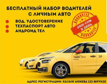 Рукава для водителей бишкек - Кыргызстан: Урматтуу бишкек шаарыбыздын айдоочулары!эгерде сиздин: унааныз болсо