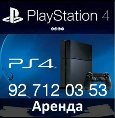 Прокат Playstation 4  в Чкаловск