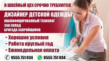 Закройщицы - Кыргызстан: Закройщик. Пишпек
