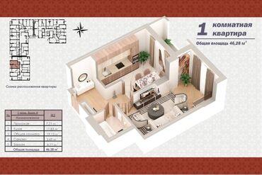 продам клексан в Кыргызстан: Продается квартира: 1 комната, 46 кв. м