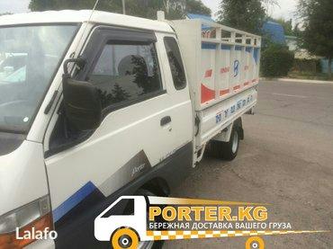 доставка грузов в Бишкек