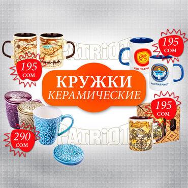 Стаканы - Кыргызстан: Кружки! кружки! кружки из керамики! керамические кружкиКерамика, с