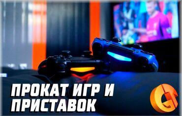 Видеоигры и приставки - Кыргызстан: Аренда плейстейшн прокатпс3 прокатпс4 playstation playstation3