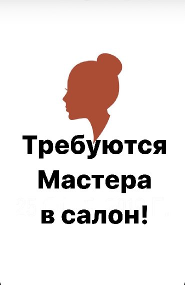 Салоны красоты в Кыргызстан: Парикмахер . Процент. Южные микрорайоны