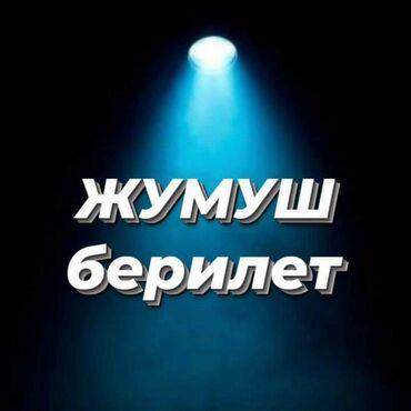 Поиск сотрудников (вакансии) - Бишкек: Жумуш берилет!!!!✓ График: 6/1, 2/2, 3/4, 9:00дан 17:00 чейин✓