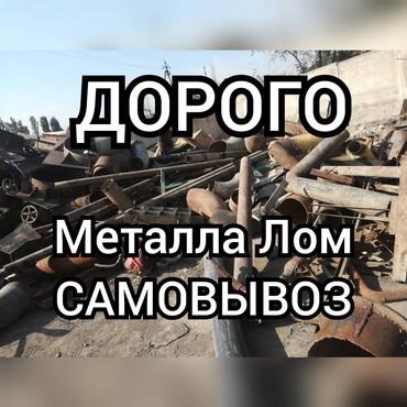 Принимаем металл дорого в Бишкек