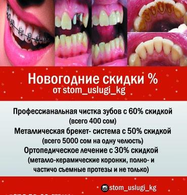 Новогодние скидки от stom_uslugi_kg!  в Бишкек