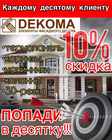 Пенопласт, наличники, карнизы, декор,фасад,утепление в Лебединовка