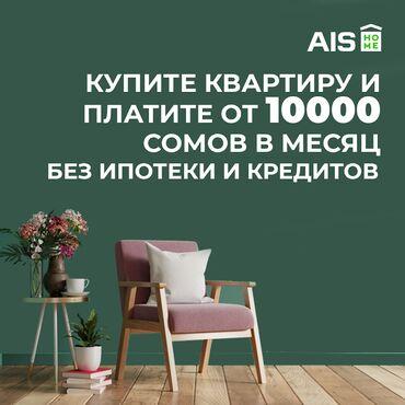 снять частный дом долгосрочно в Кыргызстан: Поможем приобрести квартиру или частный дом в рассрочку, сроком до 10