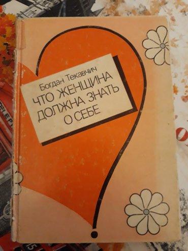 Bakı şəhərində Книга известного югославского