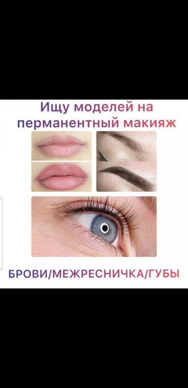 Требуется модели на перманентный макияж бровей, глаз и губ. Оплата