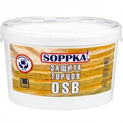 Защита торцов OSB SOPPKA 2,5кгПредназначена для окрашивания кромок