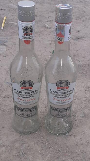 Продаю бутылку