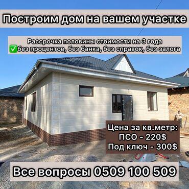 айфон 6 плюс цена in Кыргызстан | APPLE IPHONE: Дома | Больше 6 лет опыта
