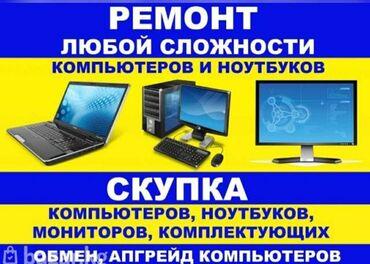 Компьютеры, ноутбуки и планшеты - Бишкек: Ремонт, Скупка компьютеров ноутбуков комплектующих по доступным ценам