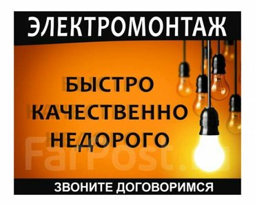 Услуги профессионального электрика. в Бишкек
