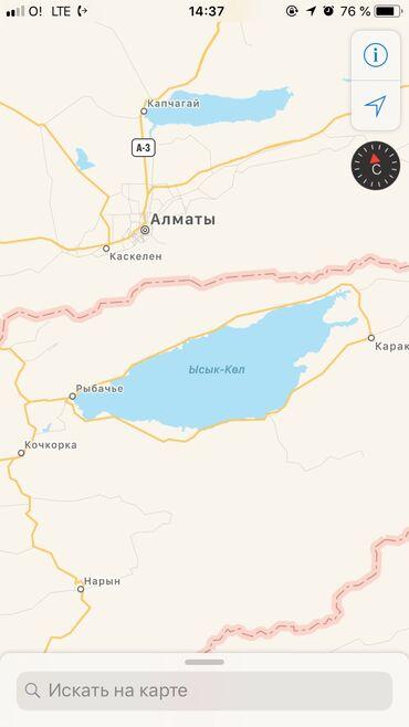 Земельные участки - Кыргызстан: Продается участок 2500 соток Для бизнеса, Риэлтор, Красная книга, Договор купли-продажи, Генеральная доверенность