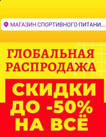 иж планета спорт в Кыргызстан: Глобальная распродажа !!!! Скидки до -50% на все товары в магазине. Не