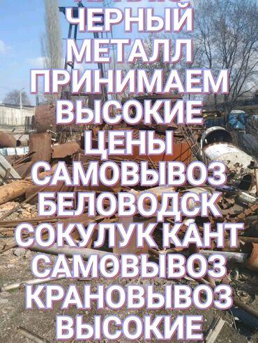 черный металл прием цена in Кыргызстан | СКУПКА ЧЕРНОГО МЕТАЛЛА: ЧЕРНЫЙ МЕТАЛЛ ПРИНИМАЕМ ВЫСОКИЕ ЦЕНЫ САМОВЫВОЗ БЕЛОВОДСК СОКУЛУК КАНТ