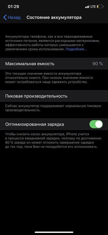 Apple Iphone - Кыргызстан: Б/У iPhone Xr 128 ГБ Красный