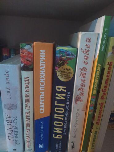 Книги, журналы, CD, DVD в Кыргызстан: Продаю новые и б/у книги по приемлемым ценам. Объявление