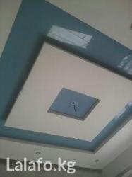 натяжные потолки. качественно, быстро. в Бишкек