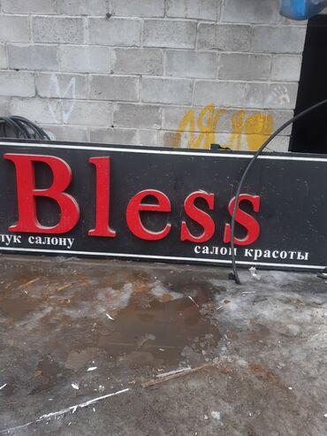 шредеры 5 6 мощные в Кыргызстан: Срочно!!!!! Продаю вывеску для салона красоты. 3.5×0.6 м