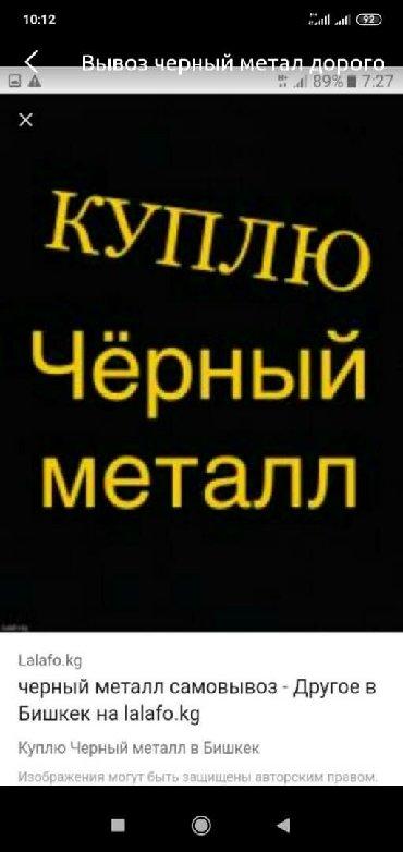 черный металл в Кыргызстан: Куплю черный металл самовывоз