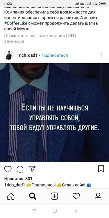 Молодежь работа только для Вас. в Бишкек
