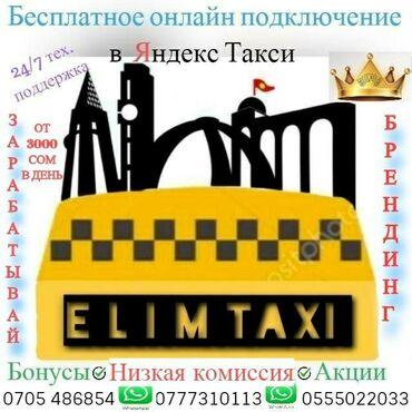 Водитель такси. С личным транспортом. (B). 1 %