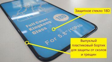 Стекла для телефонов - Кыргызстан: Защитное стекло с выпуклым пластиковым бортиком для защиты от сколов и