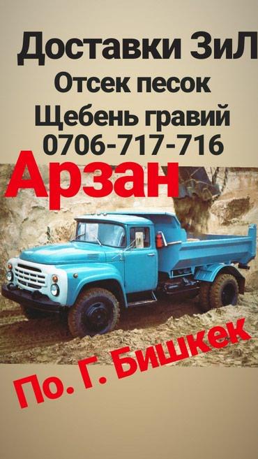Доставки грузов на ЗиЛ 130: отсев песок в Бишкек