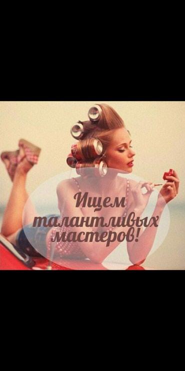 Требуются в салон красоты мастера в Бишкек