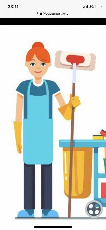 работа на каждый день с ежедневной оплатой in Кыргызстан | ДРУГИЕ СПЕЦИАЛЬНОСТИ: Техничка. С опытом. 6/1. Гоин
