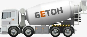 """БЕТОН готовый (товарный). Компания """"ГрадоСтрой"""" производит М-100"""